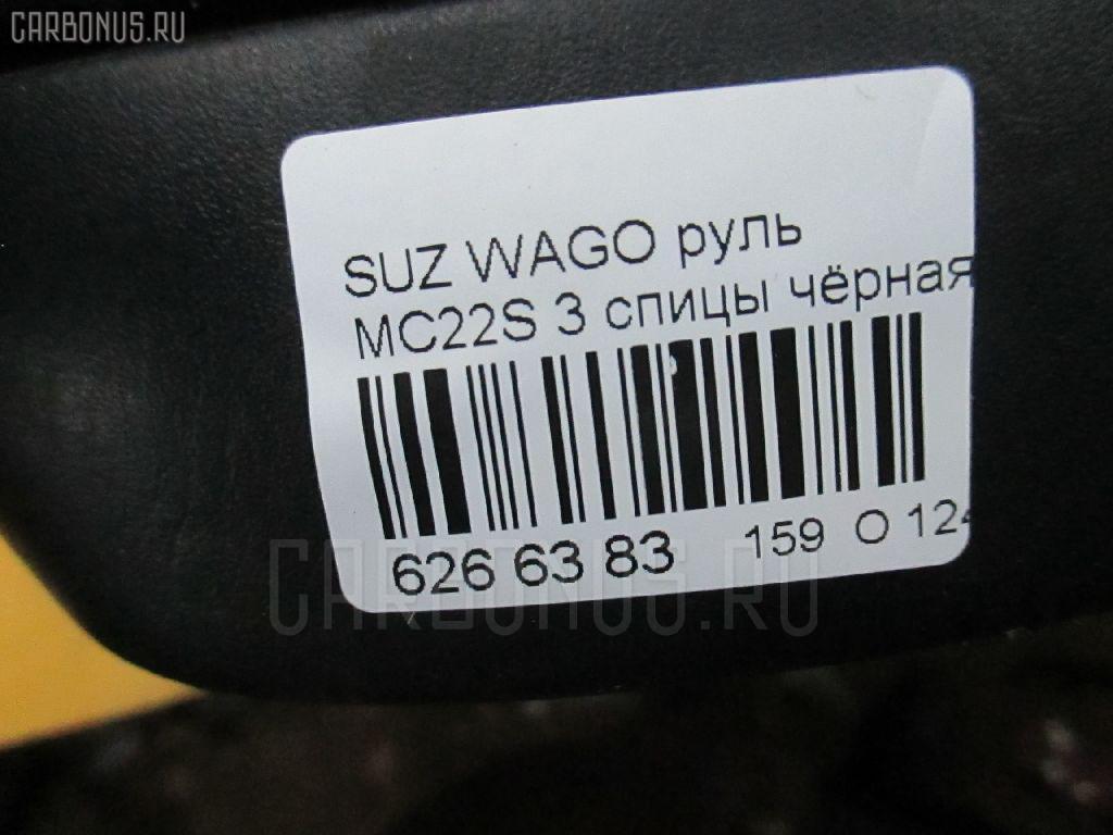 Руль SUZUKI WAGON R MC22S Фото 3