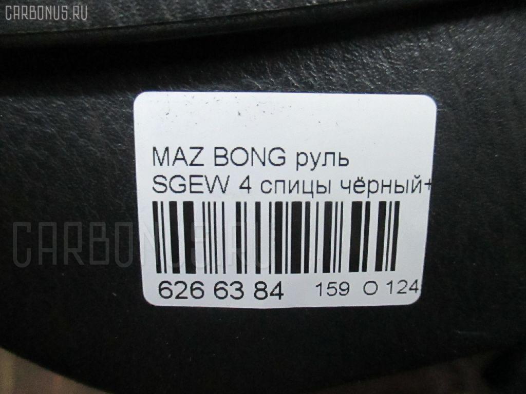 Руль MAZDA BONGO FRIENDEE SGEW Фото 3