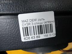 Руль MAZDA DEMIO DY3R Фото 3