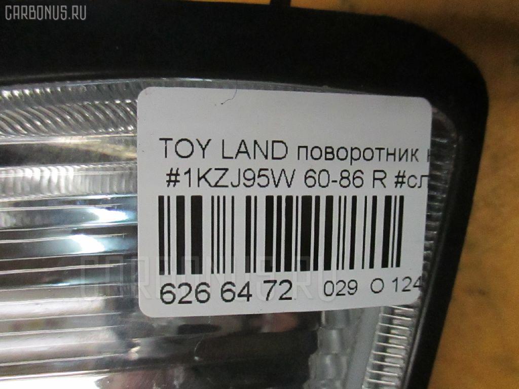 Поворотник к фаре TOYOTA LAND CRUISER PRADO KZJ95W Фото 4