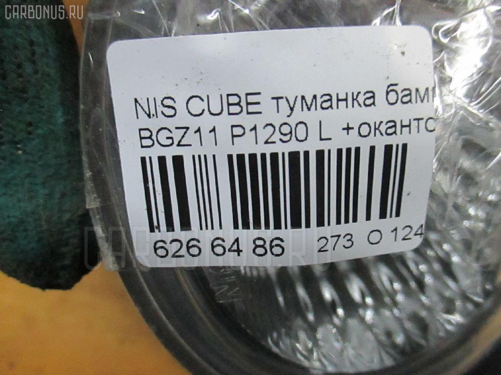 Туманка бамперная NISSAN CUBE CUBIC BGZ11 Фото 3