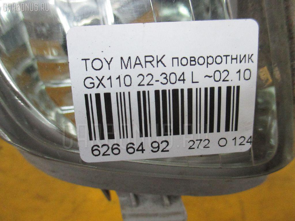 Поворотник бамперный TOYOTA MARK II GX110 Фото 3