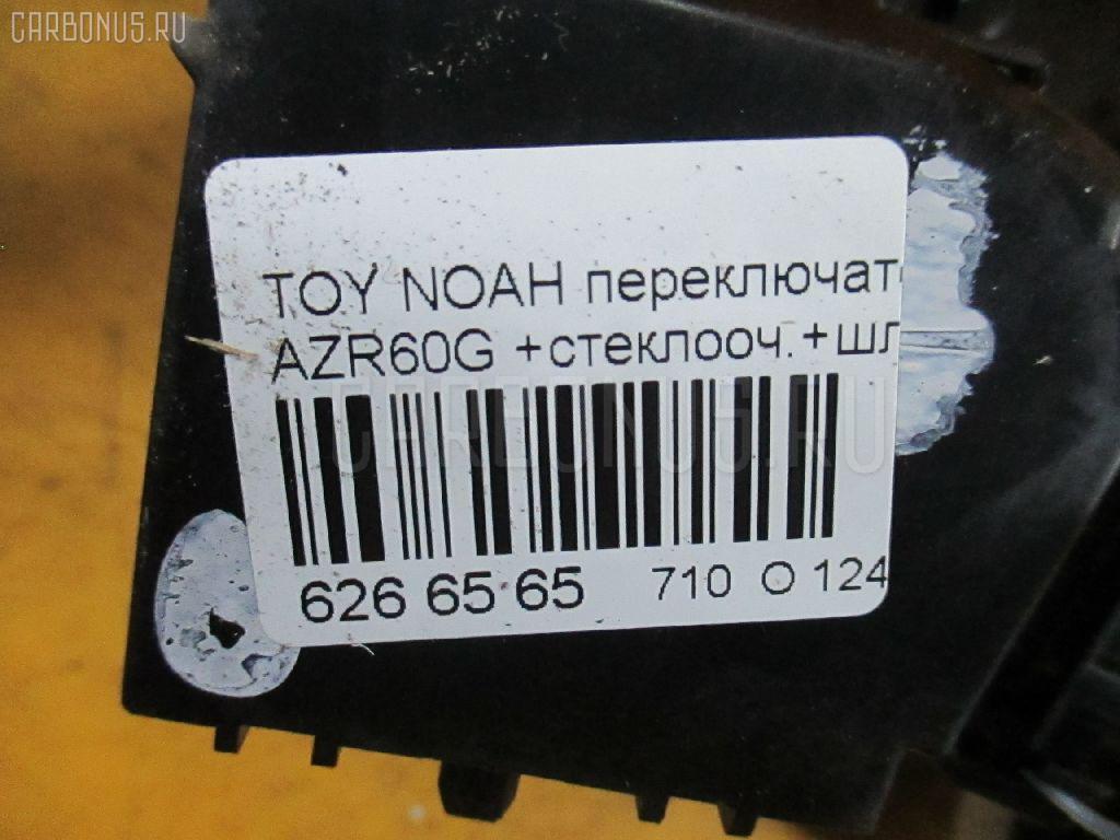 Переключатель поворотов TOYOTA NOAH AZR60G Фото 3