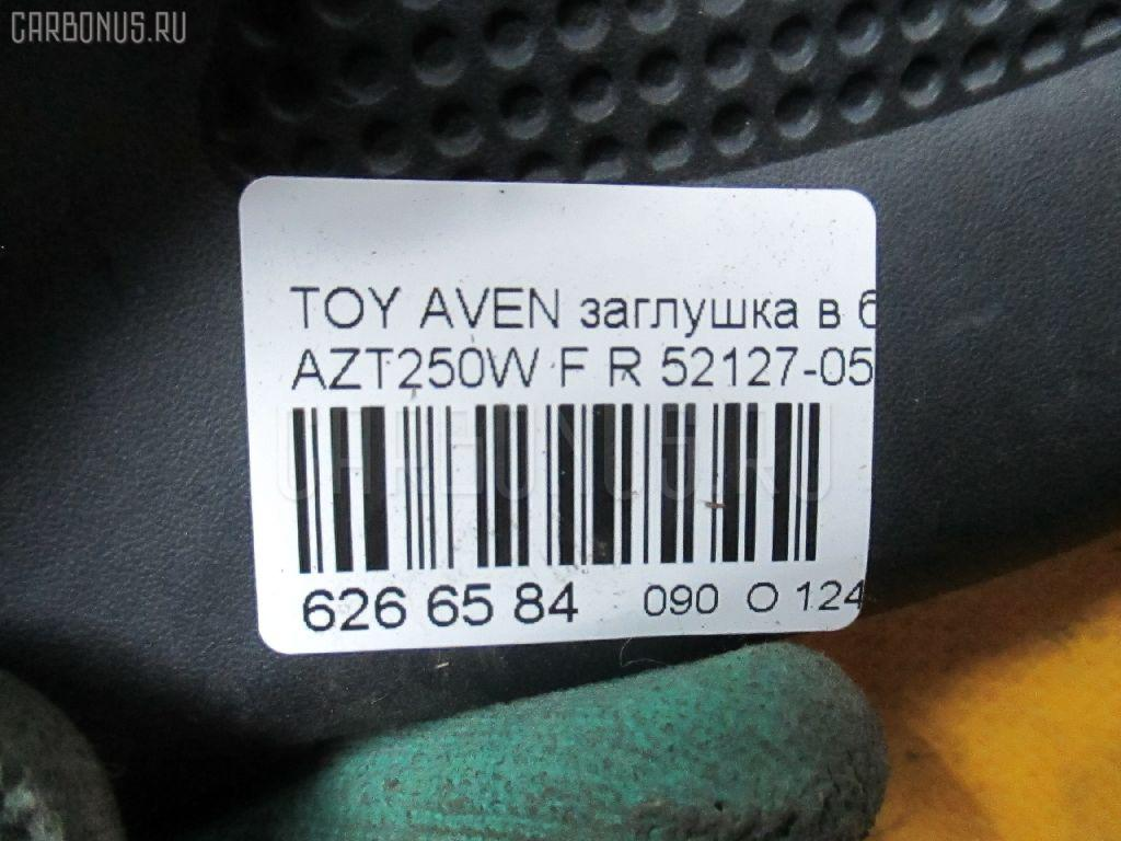 Заглушка в бампер TOYOTA AVENSIS WAGON AZT250W Фото 3