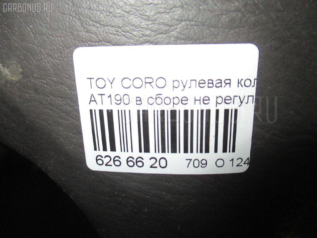 Рулевая колонка TOYOTA CORONA AT190 Фото 3
