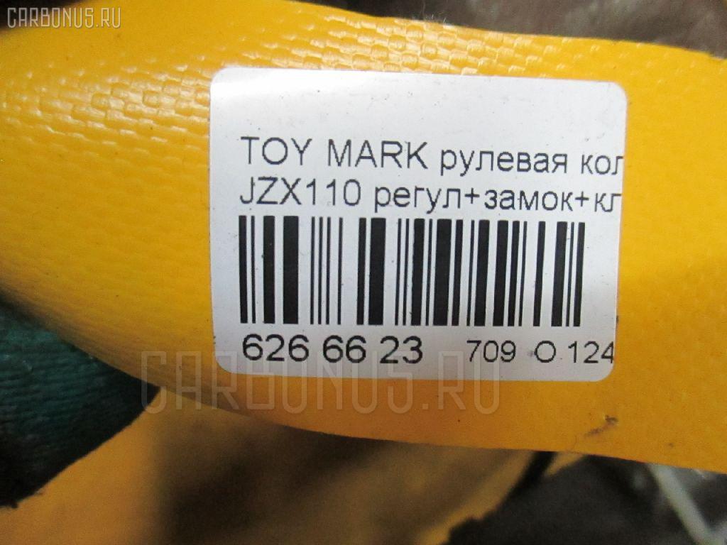 Рулевая колонка TOYOTA MARK II JZX110 Фото 3
