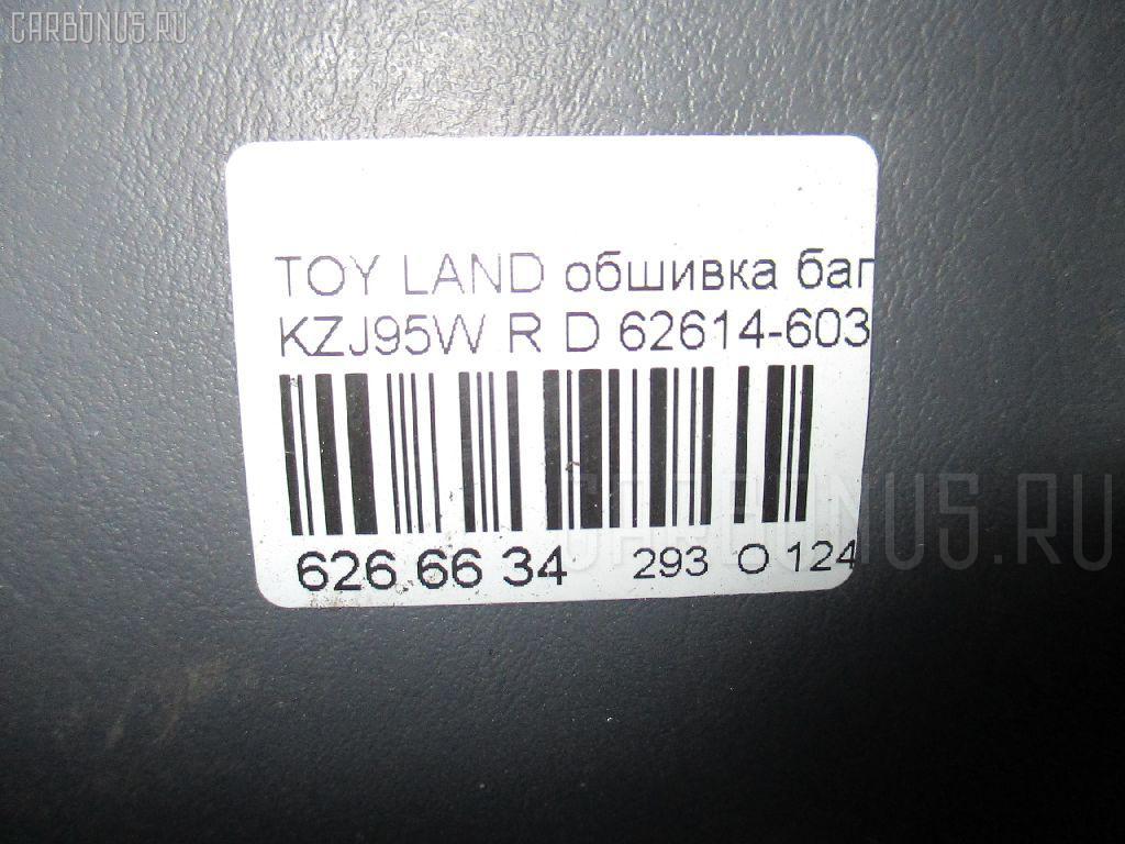 Обшивка багажника TOYOTA LAND CRUISER PRADO KZJ95W Фото 3