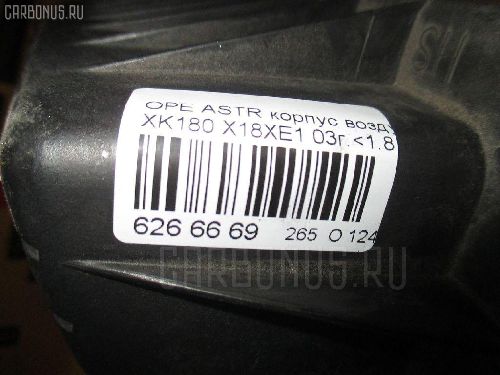 Корпус воздушного фильтра OPEL ASTRA G W0L0TGF35 X18XE1 Фото 3