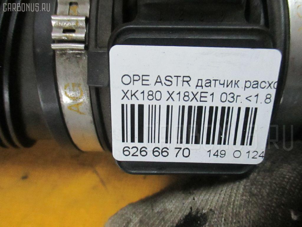 Датчик расхода воздуха OPEL ASTRA G XK180 X18XE1 Фото 3