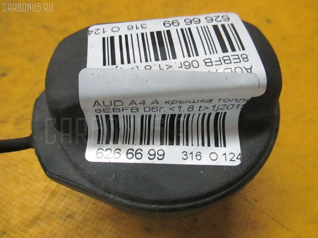 Крышка топливного бака AUDI A4 AVANT 8EBFB Фото 3