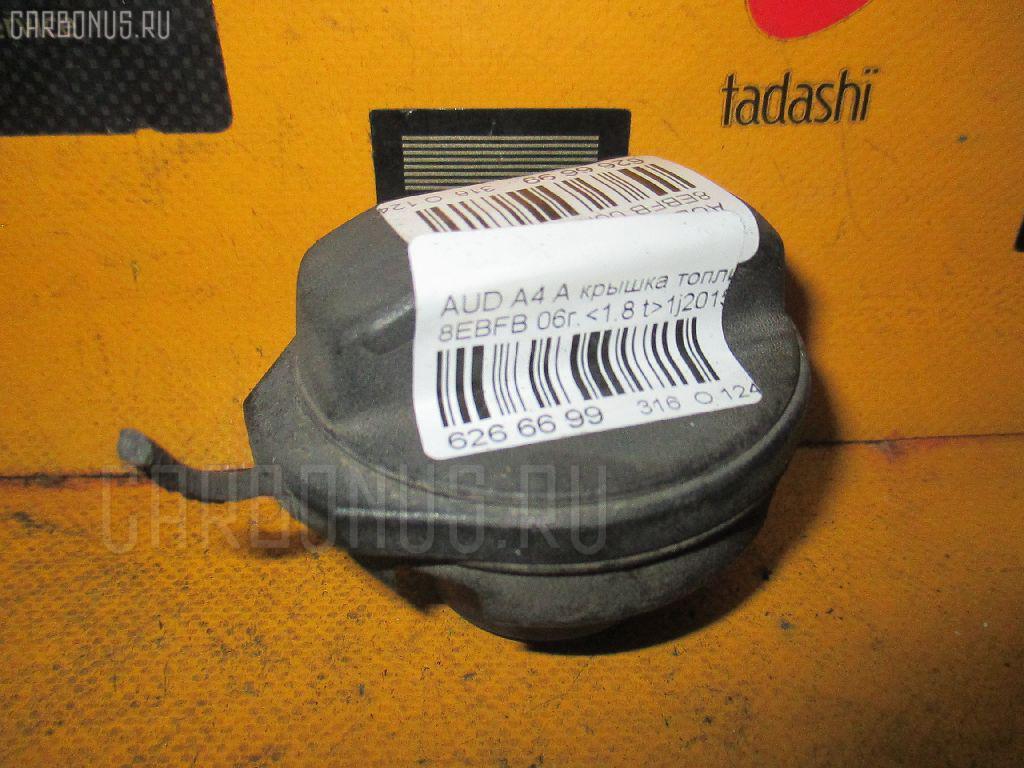 Крышка топливного бака AUDI A4 AVANT 8EBFB Фото 1