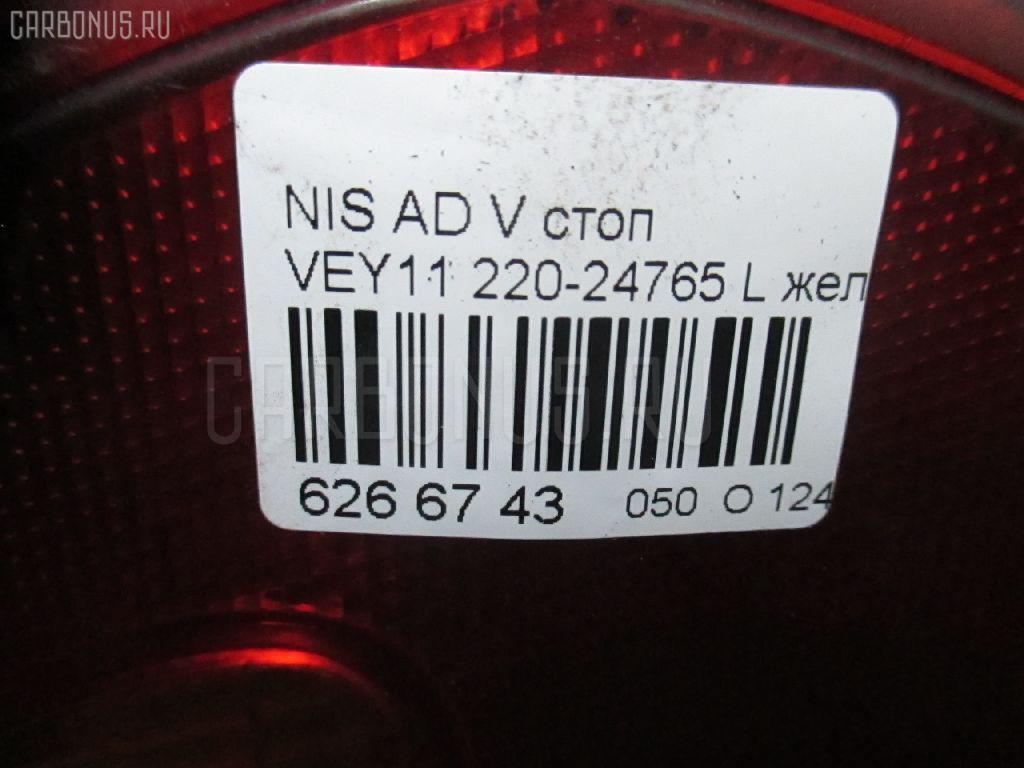 Стоп NISSAN AD VAN VEY11 Фото 4