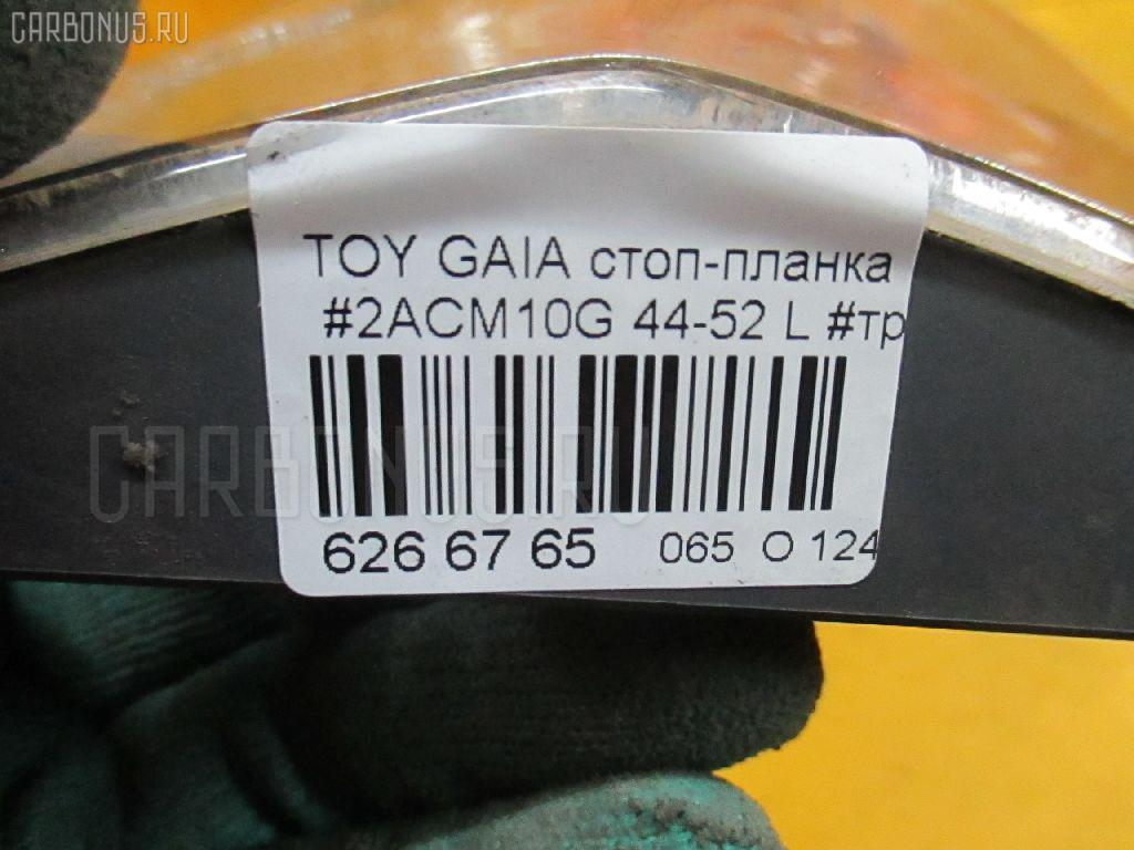 Стоп-планка TOYOTA GAIA ACM10G Фото 4