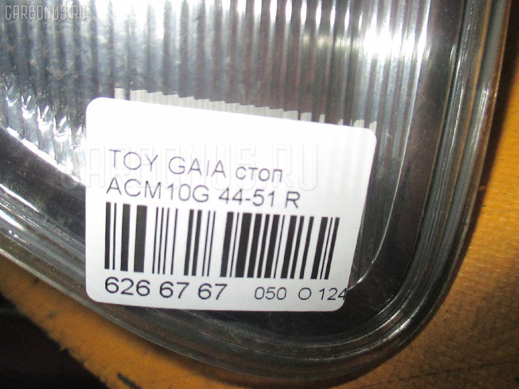 Стоп TOYOTA GAIA ACM10G Фото 4