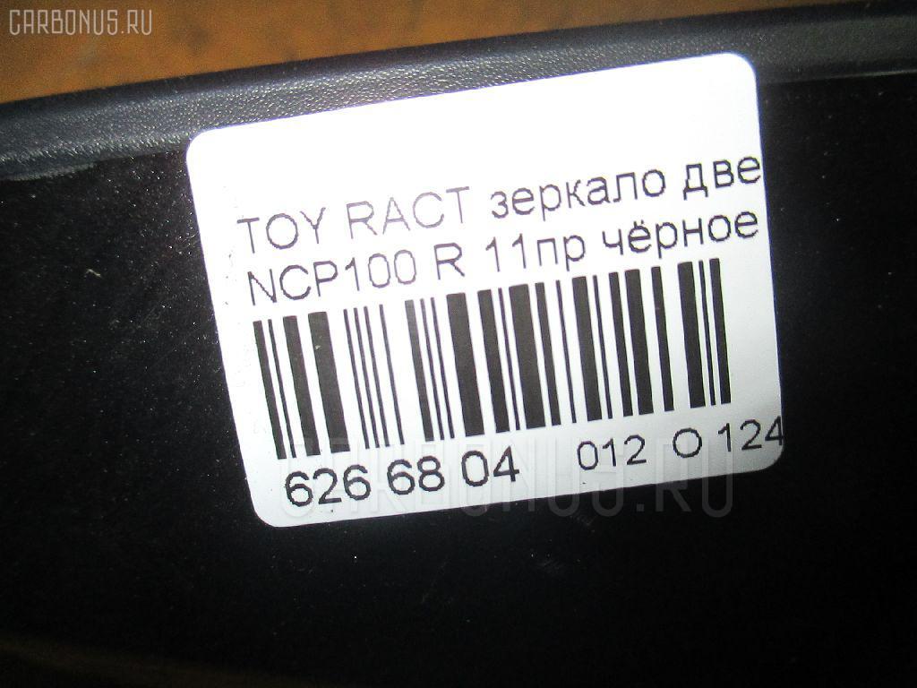 Зеркало двери боковой TOYOTA RACTIS NCP100 Фото 3