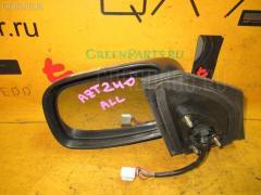 Зеркало двери боковой TOYOTA ALLION AZT240 Фото 1