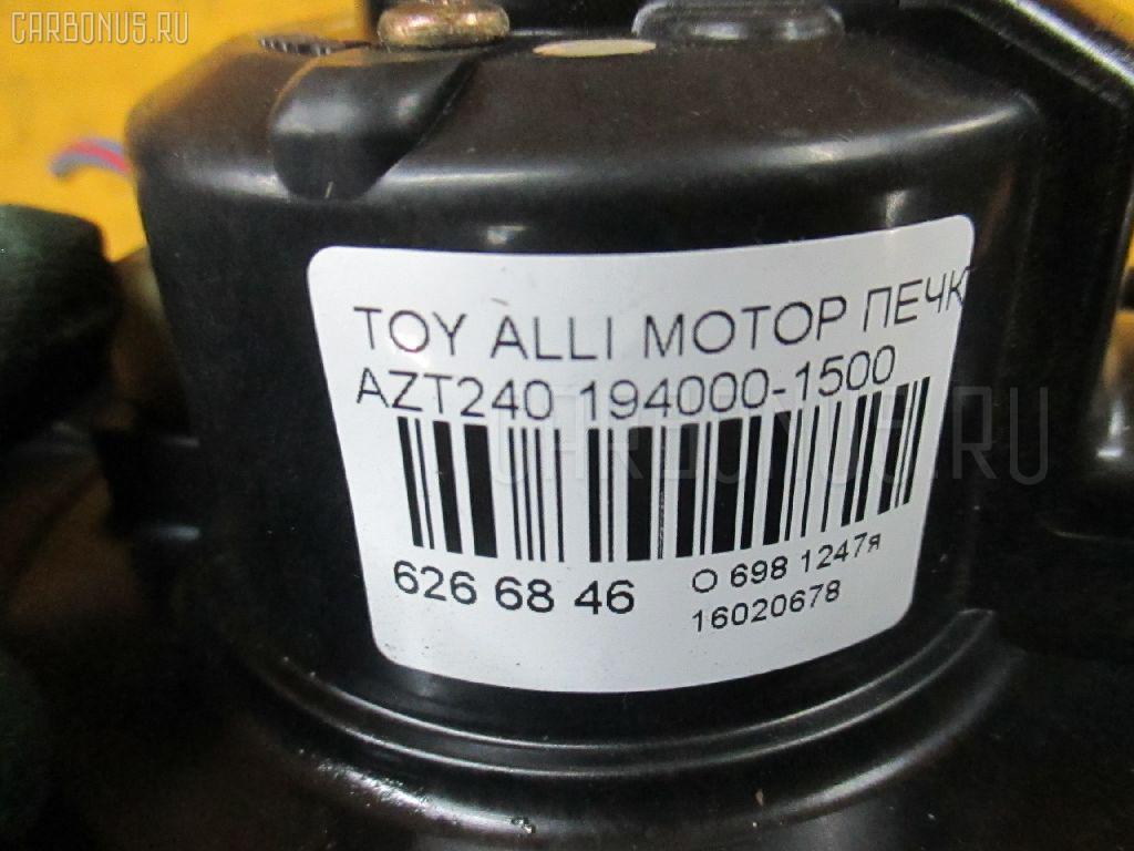 Мотор печки TOYOTA ALLION AZT240 Фото 3