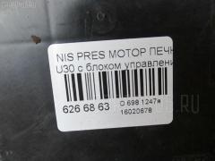 Мотор печки Nissan Presage U30 Фото 3