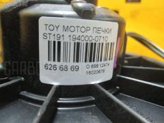 Мотор печки Toyota ST191 Фото 3