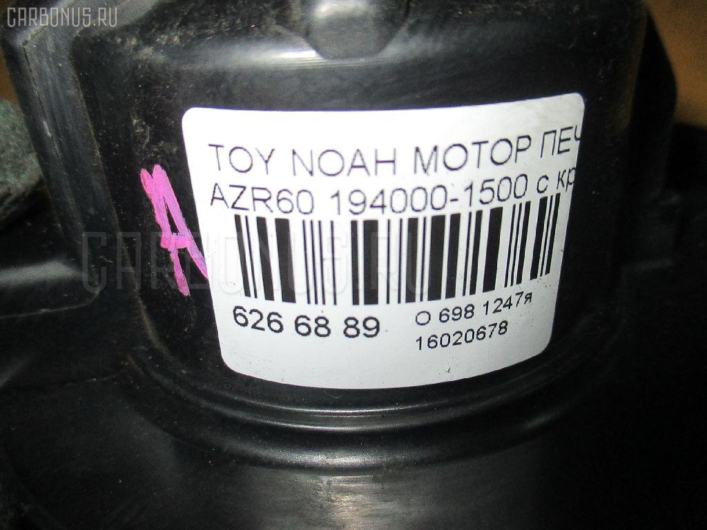 Мотор печки TOYOTA NOAH AZR60 Фото 3
