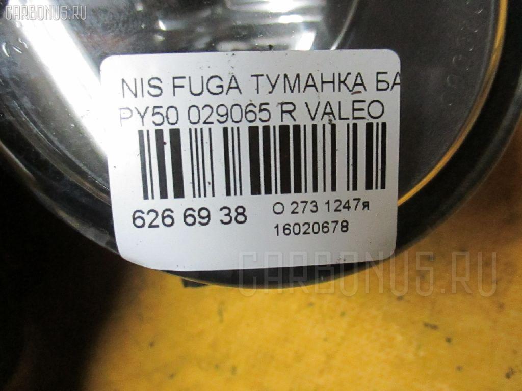 Туманка бамперная NISSAN FUGA PY50 Фото 3
