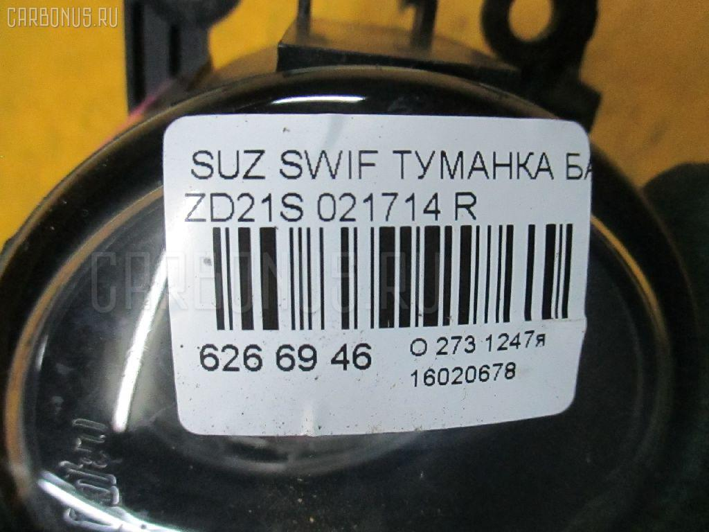 Туманка бамперная SUZUKI SWIFT ZD21S Фото 3