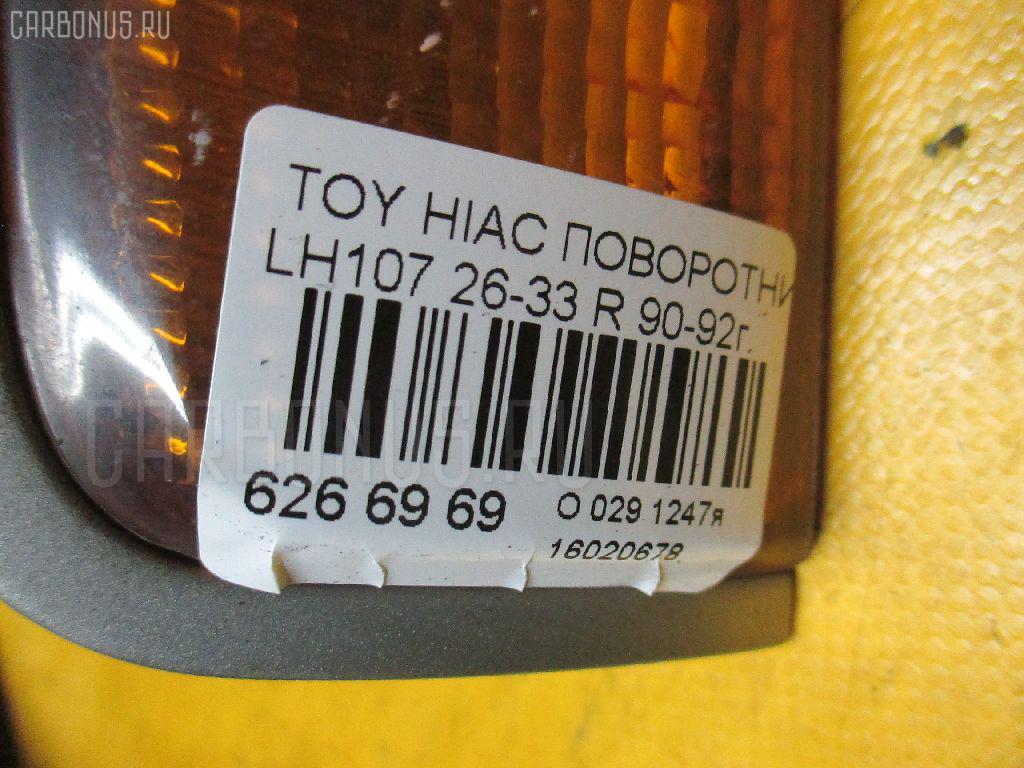 Поворотник к фаре TOYOTA HIACE LH107 Фото 4
