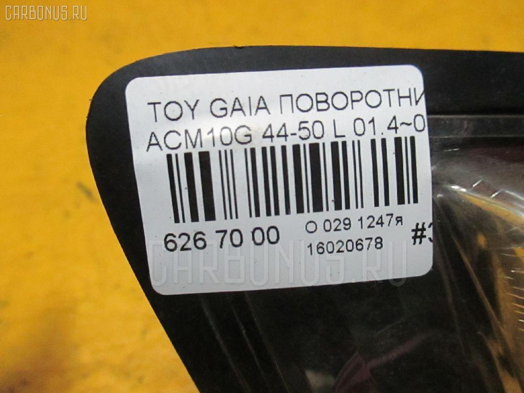 Поворотник к фаре TOYOTA GAIA ACM10G Фото 4