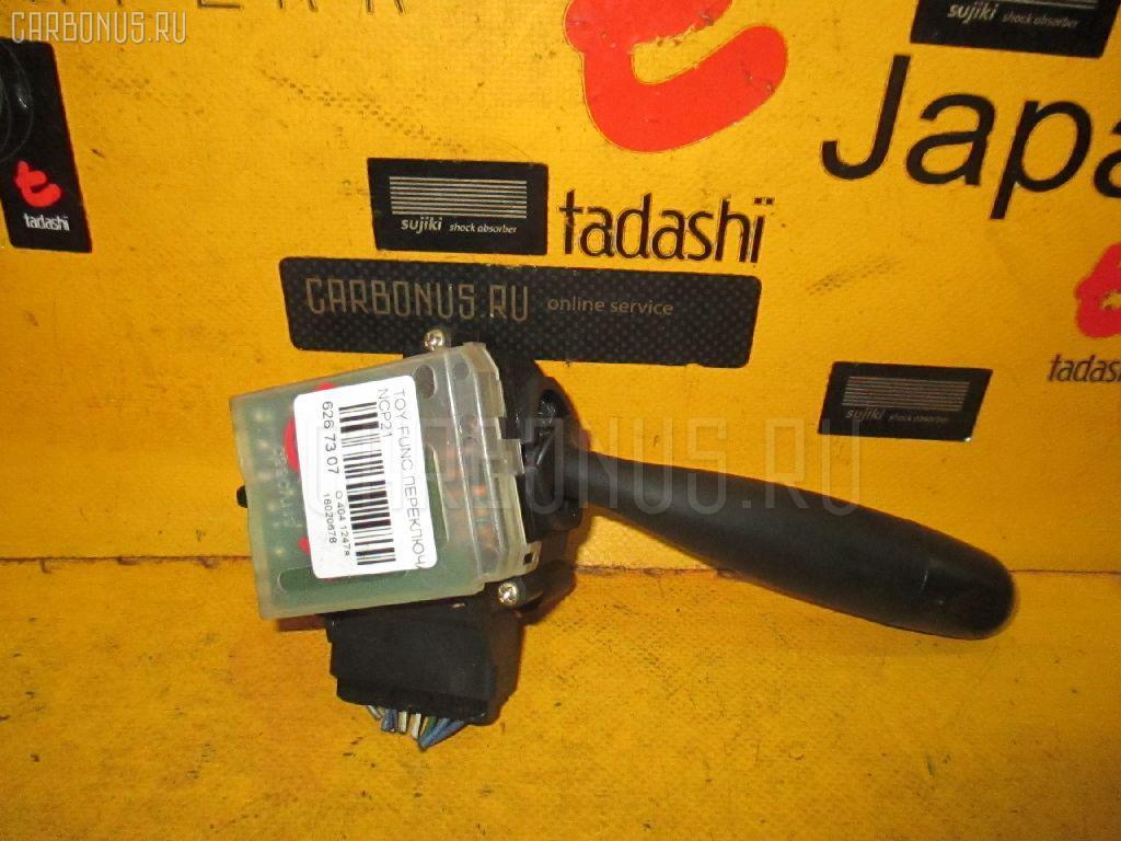 Переключатель стеклоочистителей TOYOTA FUNCARGO NCP21 Фото 1