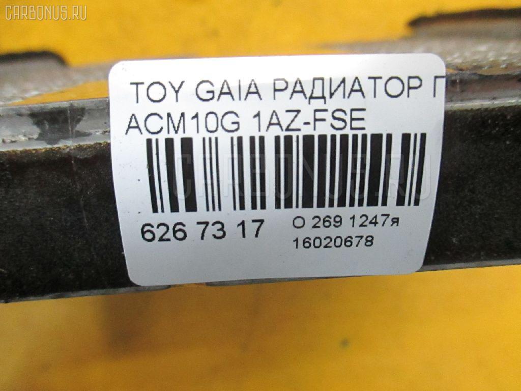 Радиатор печки TOYOTA GAIA ACM10G 1AZ-FSE Фото 3