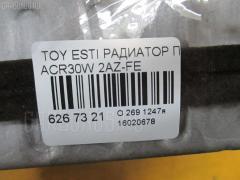 Радиатор печки Toyota Estima ACR30W 2AZ-FE Фото 3