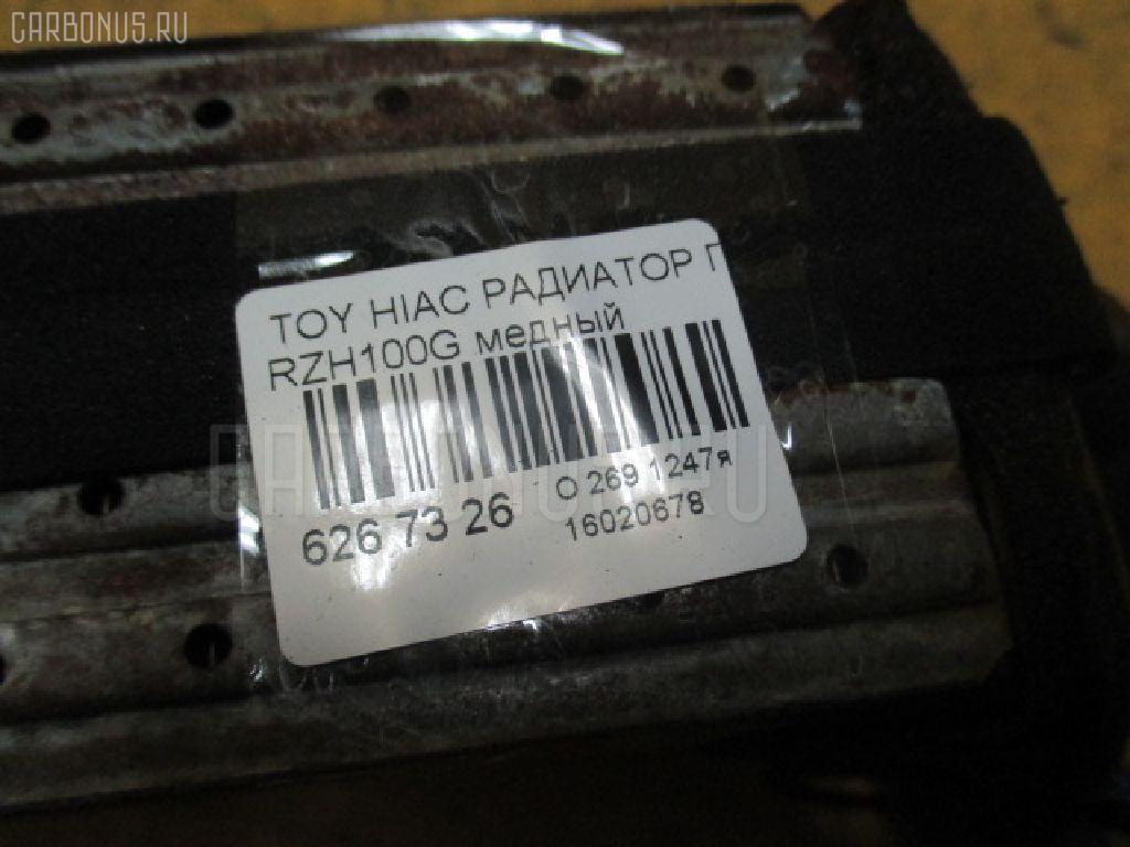 Радиатор печки TOYOTA HIACE RZH100G Фото 3