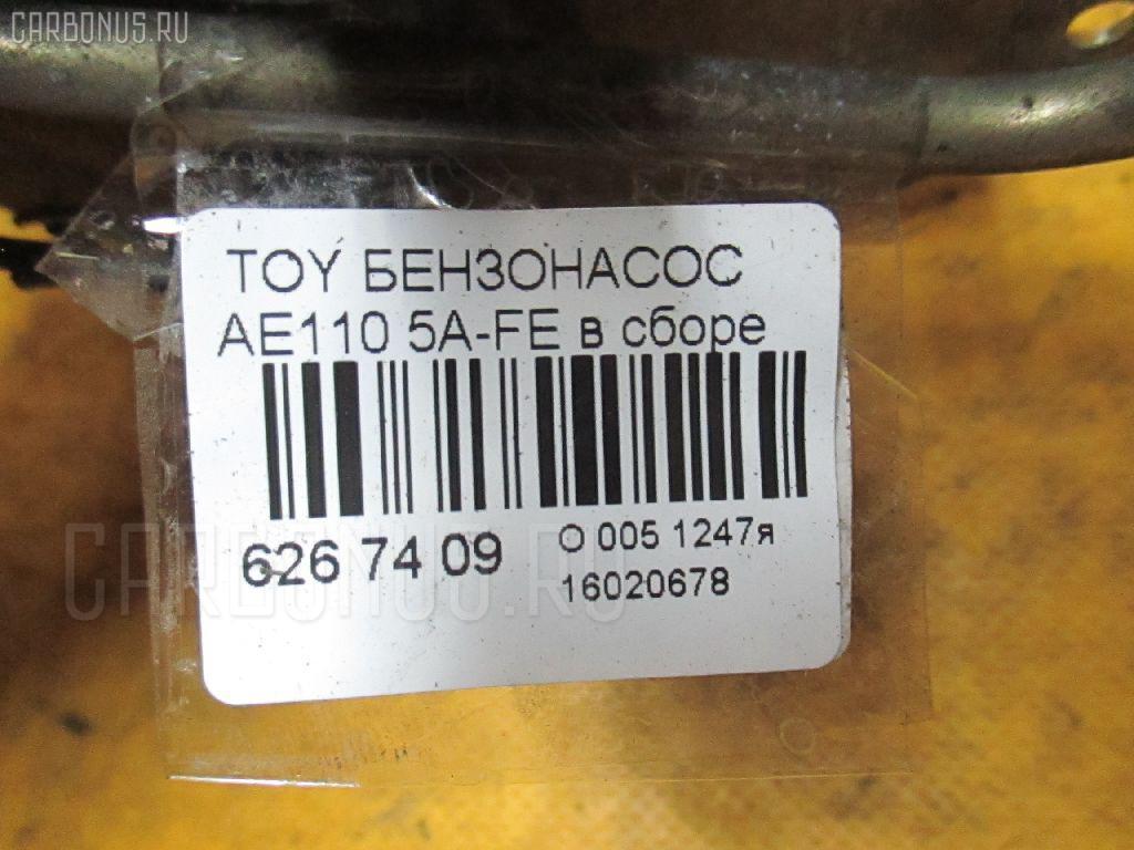 Бензонасос TOYOTA AE110 5A-FE Фото 3