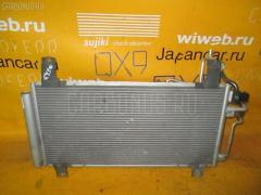 Радиатор кондиционера Mazda Atenza sport wagon GY3W Фото 2