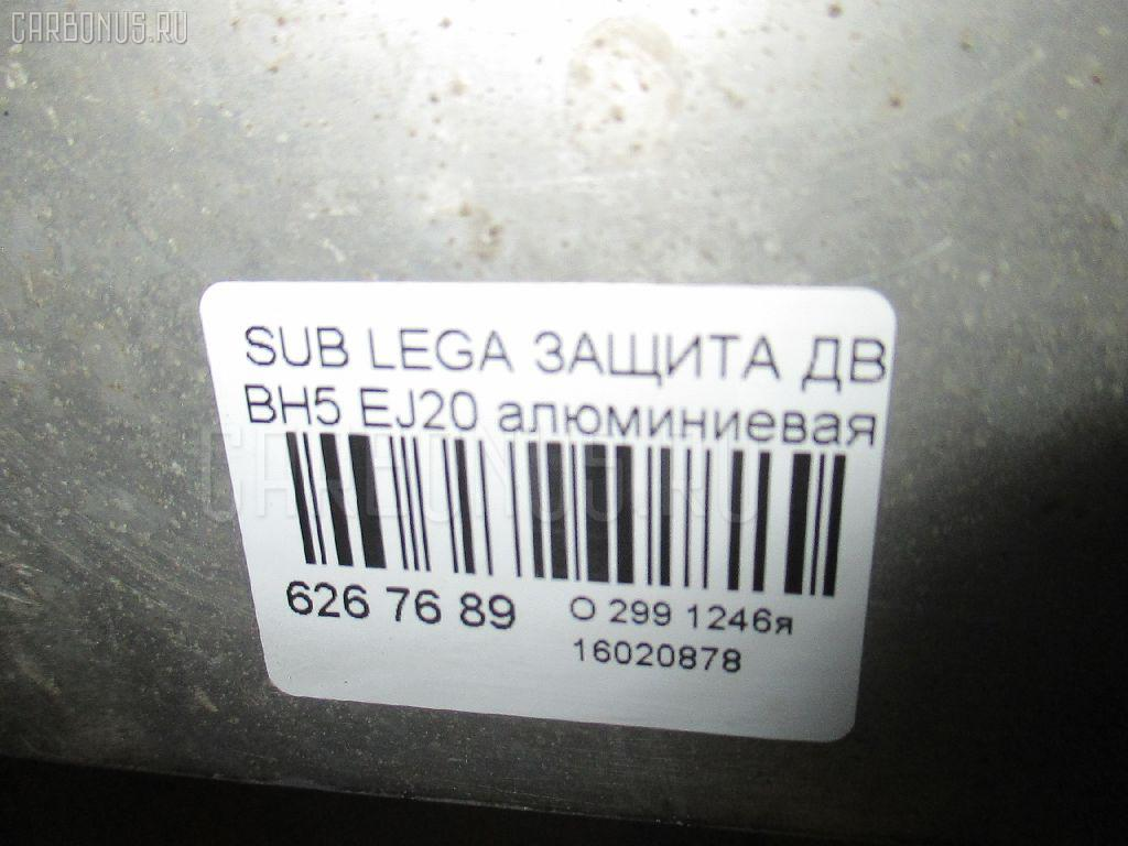 Защита двигателя SUBARU LEGACY WAGON BH5 EJ20 Фото 5