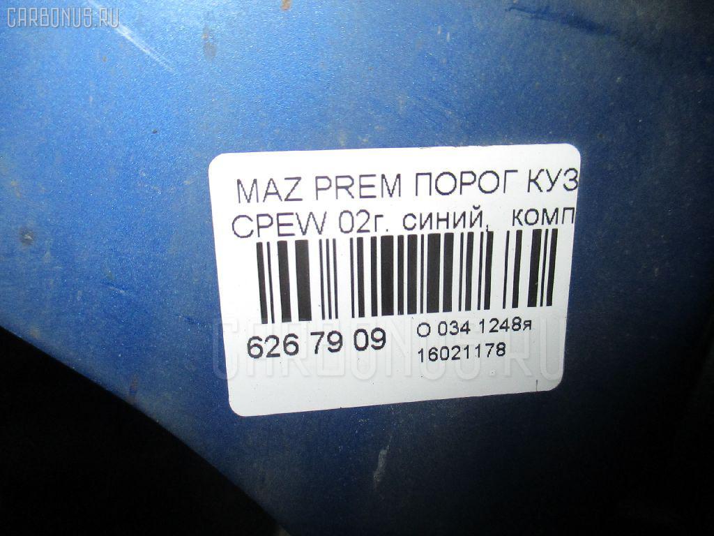 Порог кузова пластиковый ( обвес ) MAZDA PREMACY CPEW Фото 4