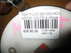 Бензонасос Toyota Funcargo NCP25 1NZ-FE Фото 3
