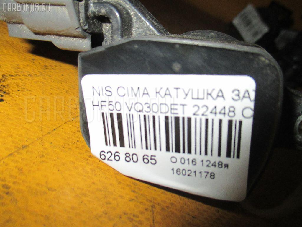 Катушка зажигания NISSAN CIMA HF50 VQ30DET Фото 2