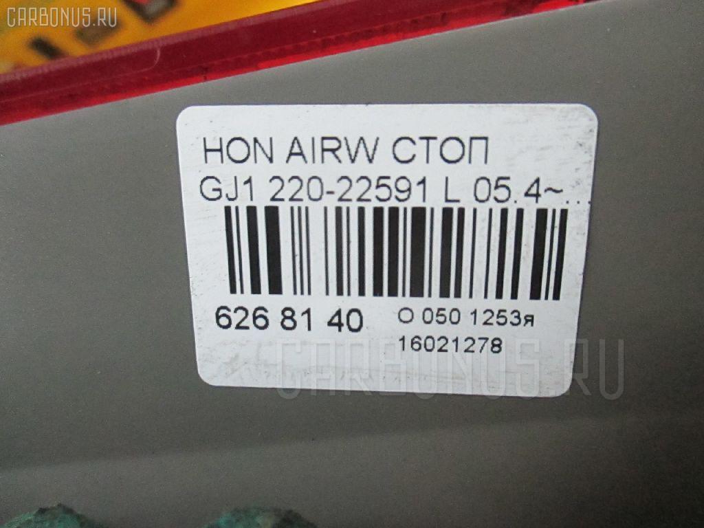 Стоп HONDA AIRWAVE GJ1 Фото 3