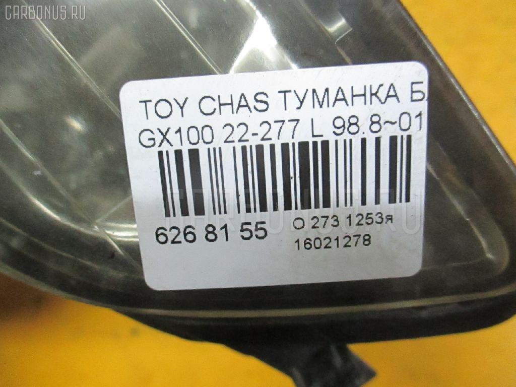 Туманка бамперная TOYOTA CHASER GX100 Фото 3