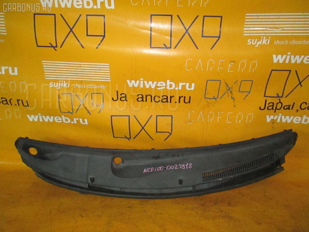 Решетка под лобовое стекло Toyota Ractis NCP100 Фото 1