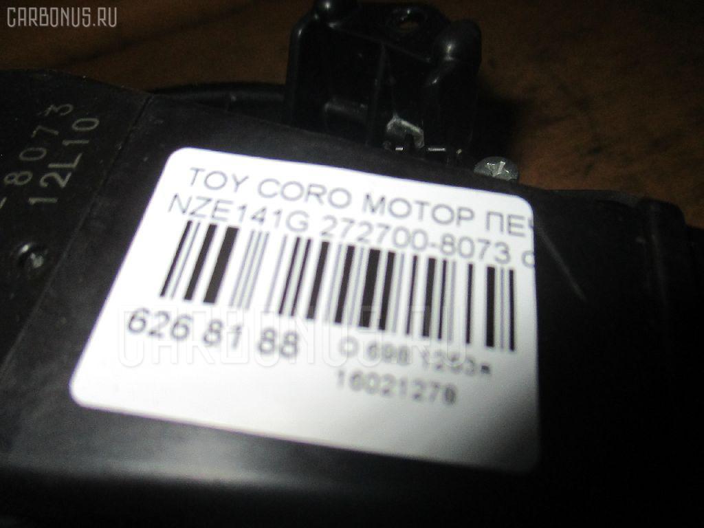 Мотор печки TOYOTA COROLLA FIELDER NZE141G Фото 3