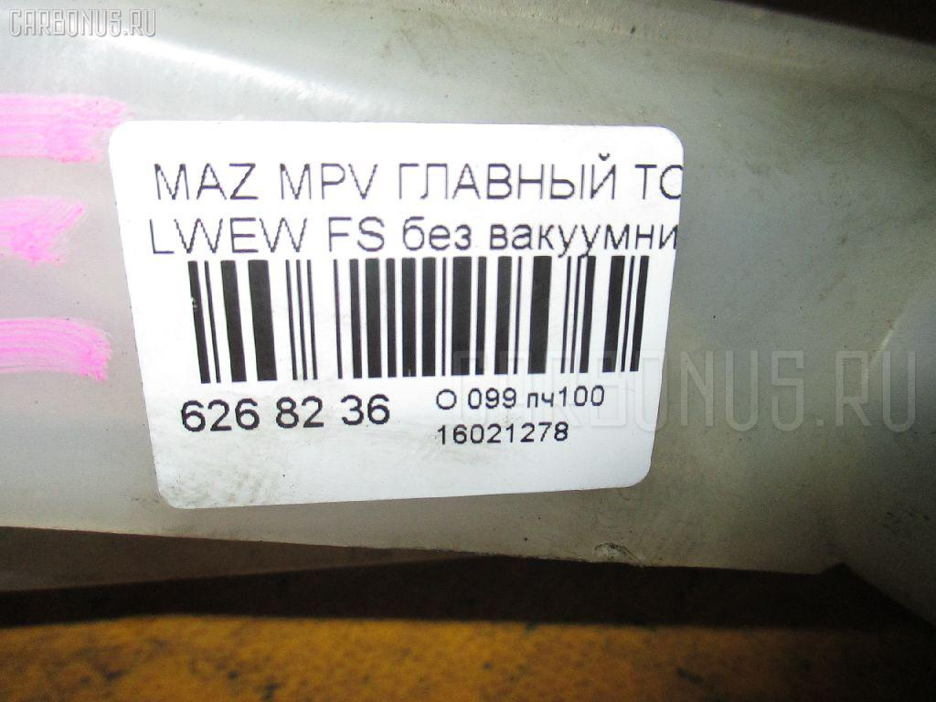 Главный тормозной цилиндр MAZDA MPV LWEW FS Фото 3