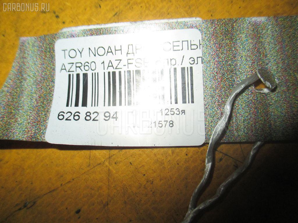 Дроссельная заслонка TOYOTA NOAH AZR60 1AZ-FSE Фото 3