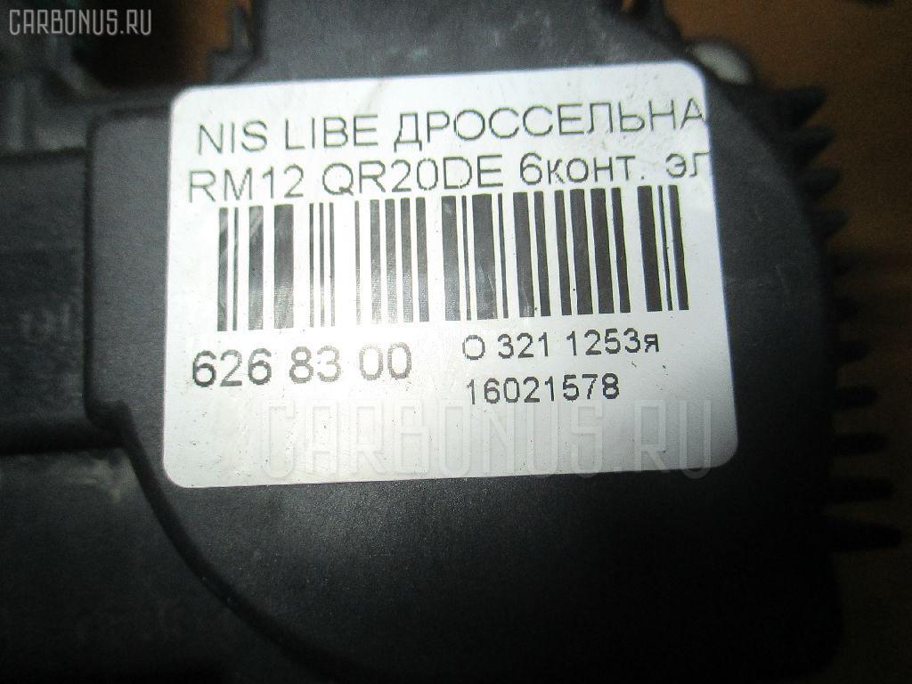Дроссельная заслонка NISSAN LIBERTY RM12 QR20DE Фото 3
