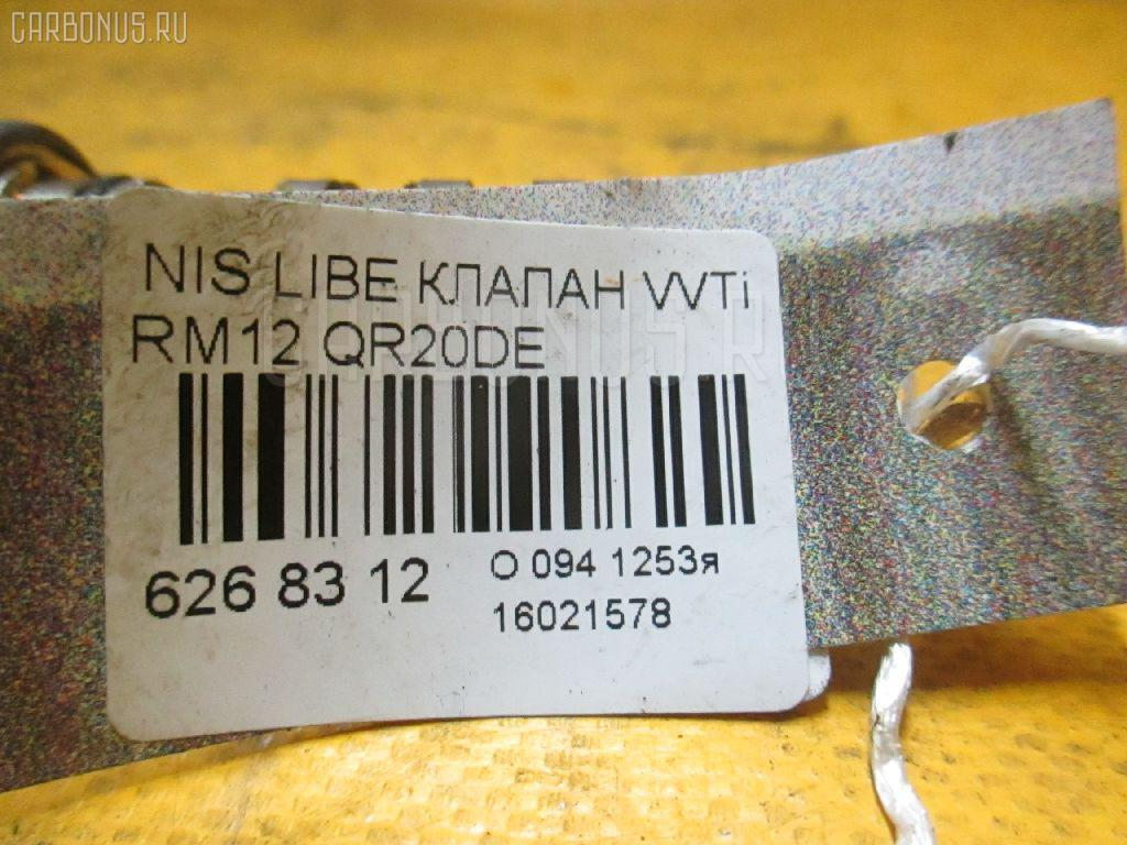 Клапан vvti NISSAN LIBERTY RM12 QR20DE Фото 2