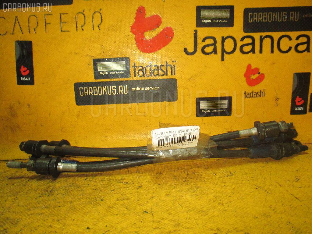 Шланг тормозной SUBARU LEGACY WAGON BH5 Фото 1