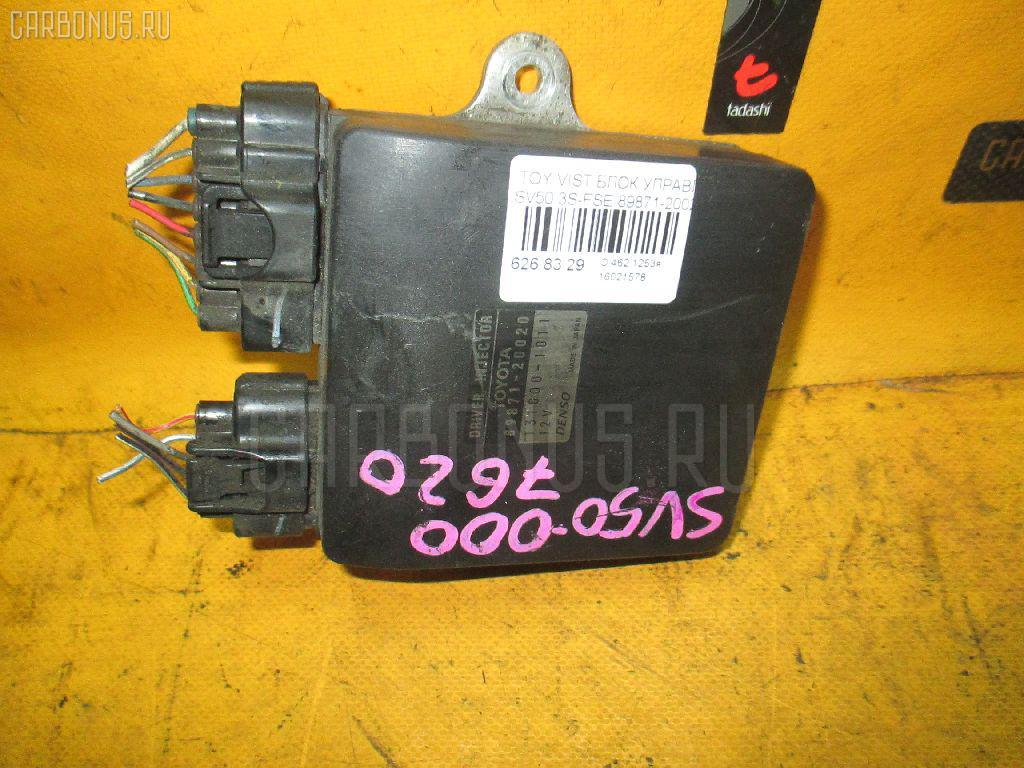 Блок управления инжекторами TOYOTA VISTA ARDEO SV50G 3S-FSE. Фото 6