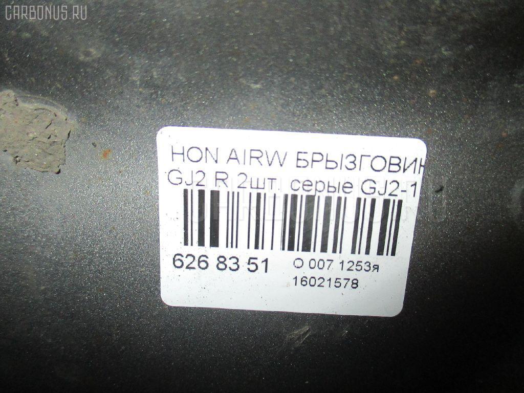 Брызговик HONDA AIRWAVE GJ2 Фото 2