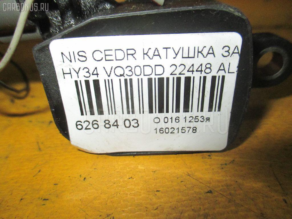 Катушка зажигания NISSAN CEDRIC HY34 VQ30DD Фото 2